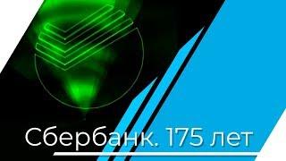 лазерное шоу сбербанк https://cobrashow.ru