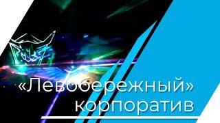 """Лазерное шоу на улице. Банк """"Левобережный"""""""