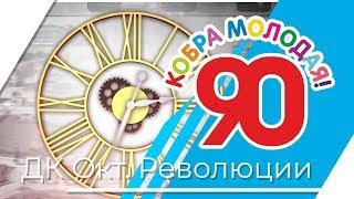 90 лет ДК имени Октябрьской Революции https://cobrashow.ru/