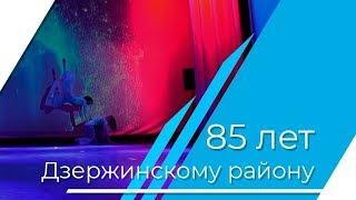 85 лет Дзержинскому району. https://cobrashow.ru