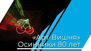 лазерное шоу на день города https://cobrashow.ru