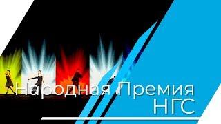премия НГС https://cobrashow.ru